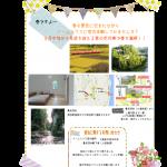 菜の花いすみ広告